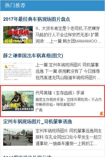 wap信息流CPC广告